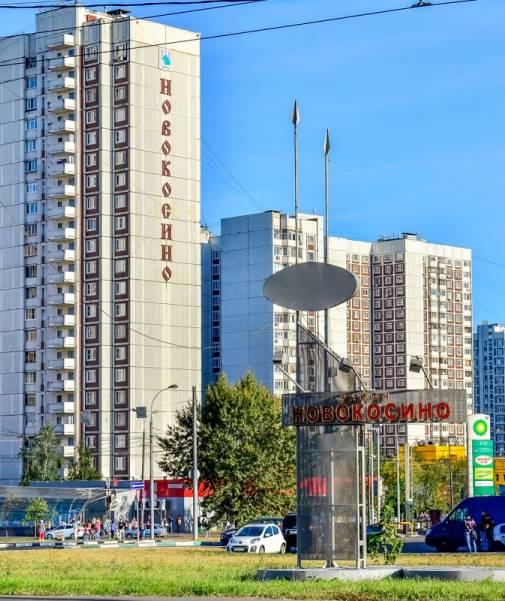 Уборка квартир в Новокосино
