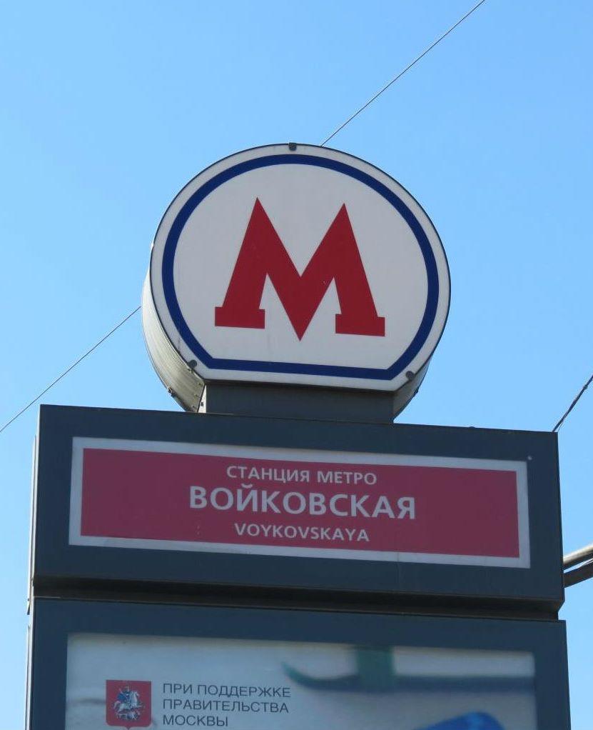 Уборка квартир на Войковской
