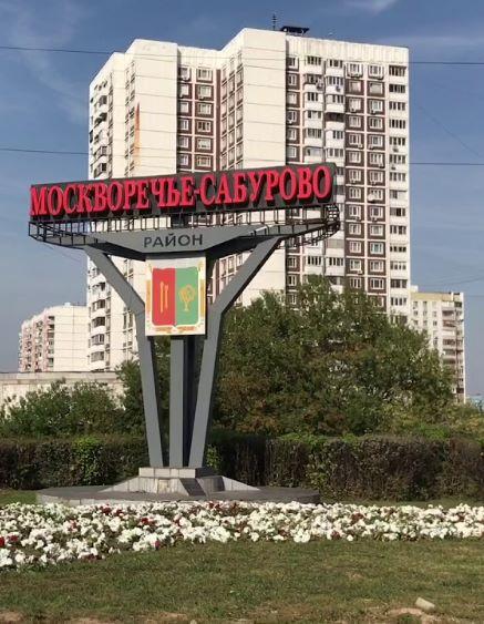 Уборка квартир в Москворечье-Сабурово